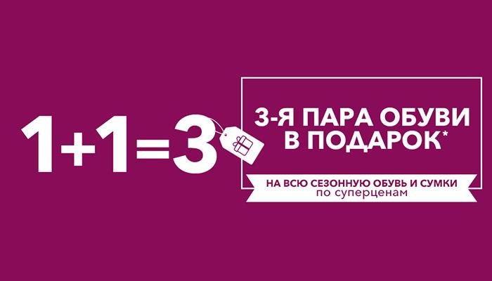 baf14492f В Kari – одна пара бесплатно! — CityGu.ru